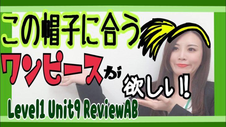 【この帽子に合うワンピースが欲しい![#18]】Level1/Unit9/ReviewAB