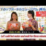 ECCが提供するBSフジ番組「勝手に!JAPANガイド」  #57 カップヌードルミュージアム 横浜 編