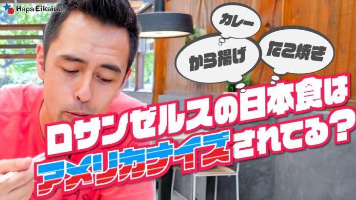 検証!ロサンゼルスの日本食店は日本の味を再現できている?【#314】