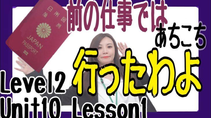 【前の仕事ではあちこち行ったわ[#22]】Level2/Unit10/Lesson1