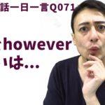 ButとHoweverの使い分け〜英語英会話一日一言Q071