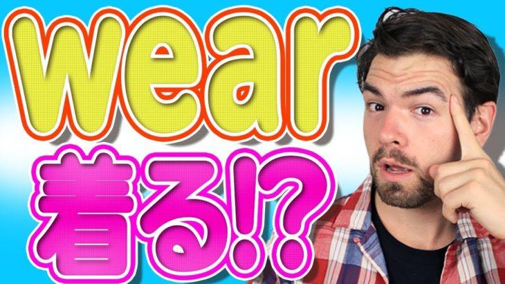 実は「着る」は「wear」じゃない?【日本人が間違えやすい英語】| IU-Connect 英会話#213