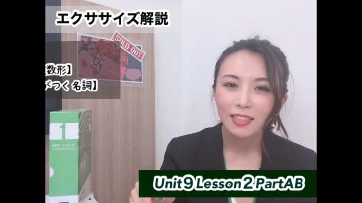【冷蔵庫にミネラルウォーターある?[#13]】Level1/Unit9/Lesson2PartAB