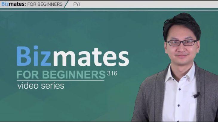 "Bizmates初級ビジネス英会話316 ""FYI"""