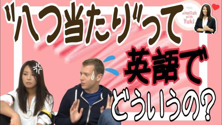 """【""""八つ当たり""""を英語でいいたい![#26]】"""