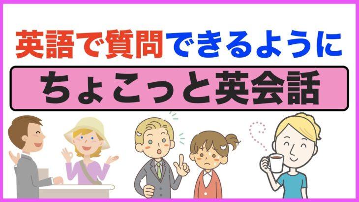 英語で質問できるように基本に戻って声出しリピート練習【ちょこっと英会話】(012)