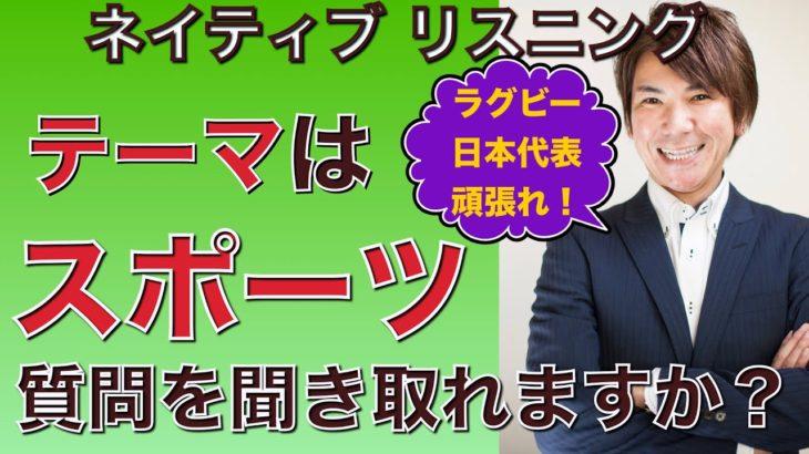 スポーツの秋!ラグビー日本代表がんばれ!!ネイティブ英語をリスニング!PL 130