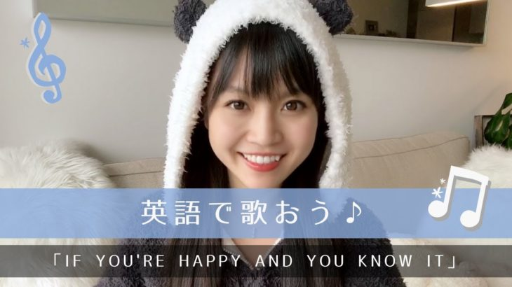 【英語で歌おう♪】If You're Happy And You Know It Clap Your Hands
