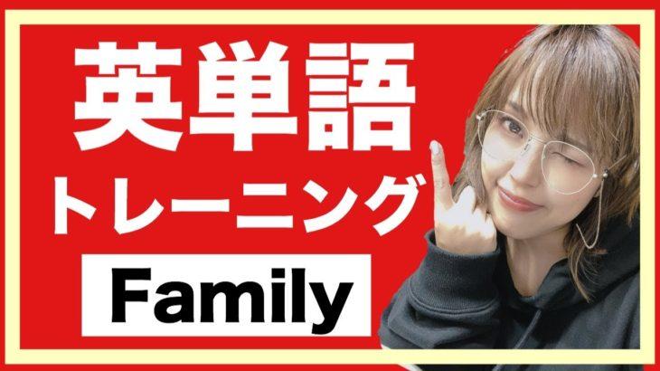 【英単語トレーニング】英単語を増やそう!「家族」に関する単語