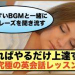 やればやるだけ上達する【究極の英会話レッスン】熟睡聞き流し練習(眠りやすいBGMと一緒に英語フレーズを聞き流す)#7