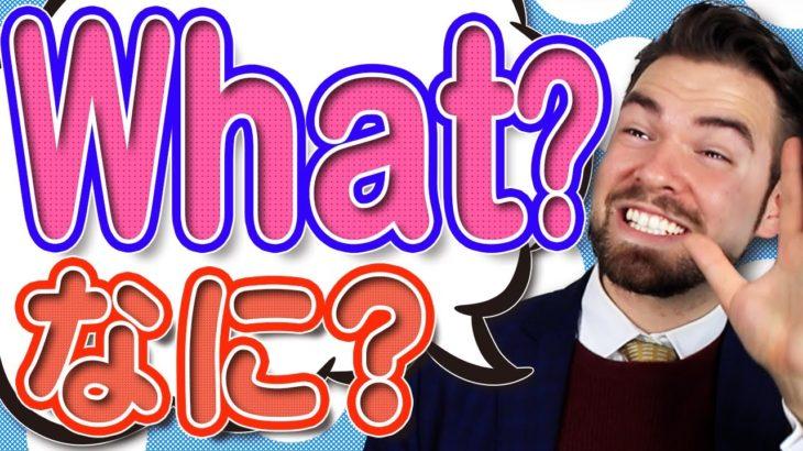 なぜ「what」を使うと冷たく感じるのか解説します   IU-Connect 英会話#215