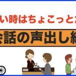 忙しい時はちょこっとだけ【英会話の声出し練習】(008)