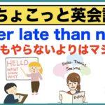 遅くてもやらないよりマシだ!Better late than never【ちょこっと英会話】(021)