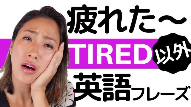 """TIRED""だけでは伝わらない!「疲れ」を正確に表現する方法!"