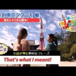 ECCが提供するBSフジ番組「勝手に!JAPANガイド」  #58東京タワー 編
