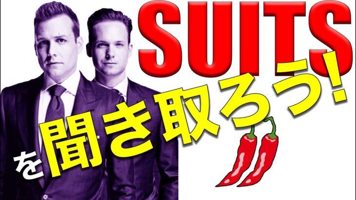 英語 リスニング:スーツで発音トレーニングして字幕なしで聞き取ろう!(2唐辛子)