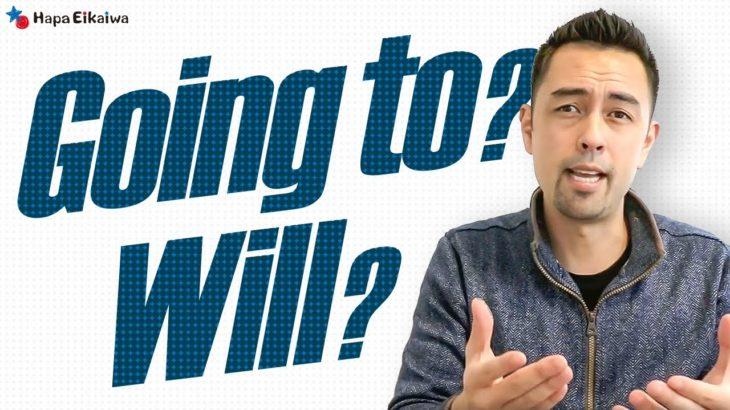 「Will」と「Going to」の違いと使い分け【#327】