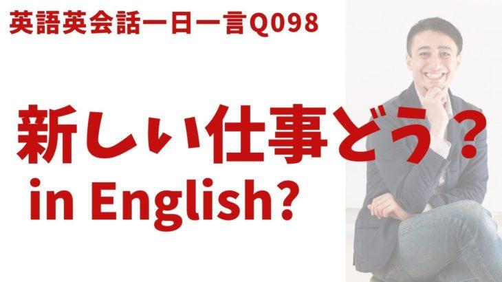「新しい仕事どう?」って英語でなんて言う?リアル発音で英語表現を覚えよう!英語英会話一日一言-Q098