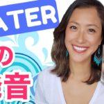 これで「Waterの発音」の発音方法と違いが分かる!【アメリカ・イギリス・オーストラリア発音】
