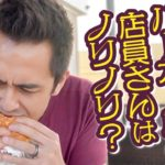 ロサンゼルスで炭火焼きハンバーガーが味わえる『The Habit』【#330】