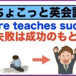 英語がペラペラへの階段を上がるために・・失敗は成功のもとFailure teaches success【ちょこっと英会話】(026)