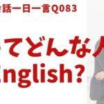 「どんな感じ?」は英語でなんて言うでしょう?ネイティブ発音と英語表現が身につく英語英会話一日一言-Q083