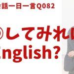 「してみれば?」は英語でなんて言うでしょう?ネイティブ発音と英語表現が身につく英語英会話一日一言-Q082
