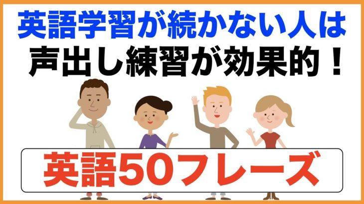 英語学習が続かない人は声出し練習が効果的!英語50フレーズ(007)