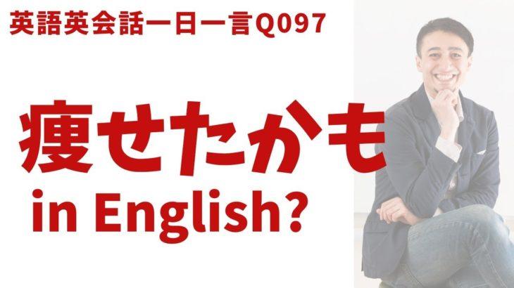 「痩せたかも」って英語でなんていう?リアル発音で英語表現を習得!-Q097