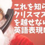 クリスマスに絶対使う英語表現-第3位-Top 3-Christmas English Phrases
