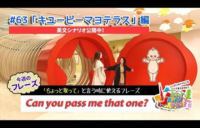 ECCが提供するBSフジ番組「勝手に!JAPANガイド」  #63 キユーピーマヨテラス 編