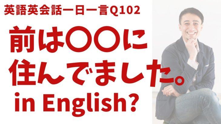 「前は…」は英語で?ネイティブの表現と発音を一瞬で身につける、英語英会話一日一言-Q102