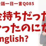 「お金持ちだったら…」は英語でなんて言うでしょう?ネイティブ発音と英語表現が身につく英語英会話一日一言-Q085