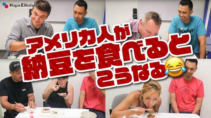 納豆を初めて食べたアメリカ人の印象は?【#321】