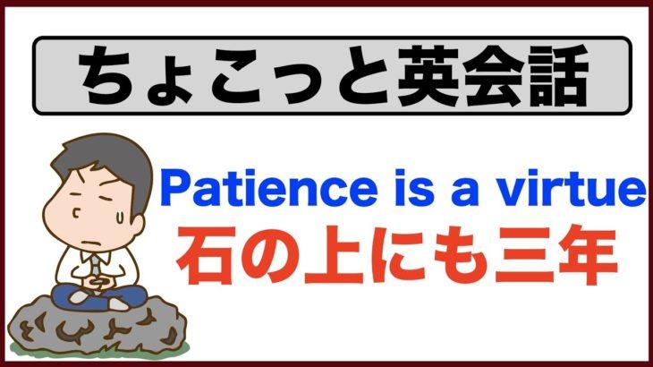 石の上にも三年(Patience is a virtue)  努力しないでギャーギャー文句ばっか言ってんじゃないよ!1日15分だけでもやれば上達するよ!【ちょこっと英会話】(020)