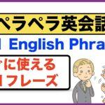 ペラペラ英会話・すぐに使える101フレーズのリピート練習!