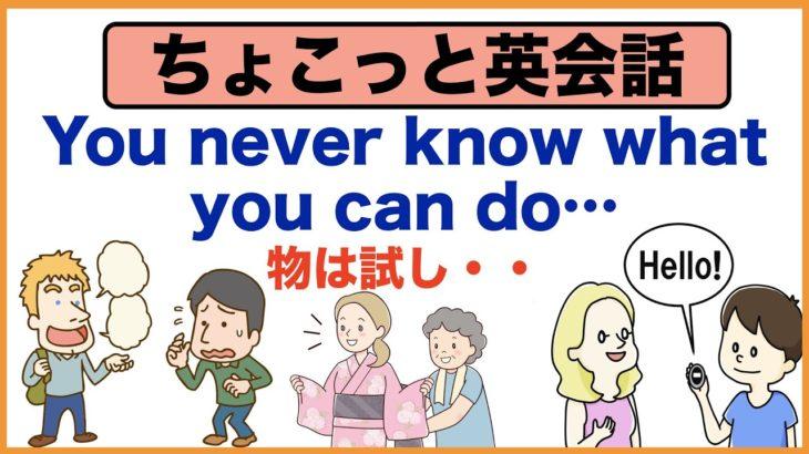簡単な英語からペラペラになるためには・・まずは物は試しYou never know what you can do till you try【ちょこっと英会話】(025)