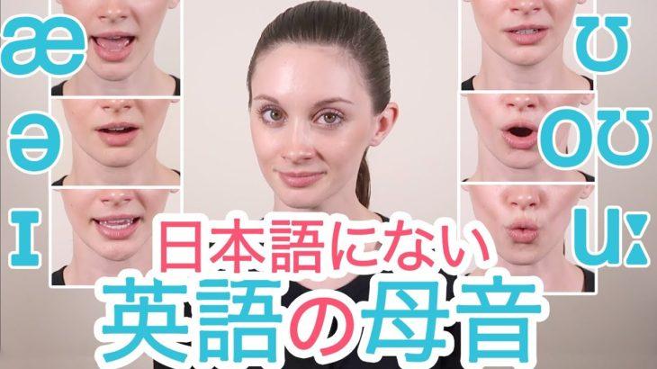 日本語にない6つの英語の母音!《サマー先生の英語発音講座#31》