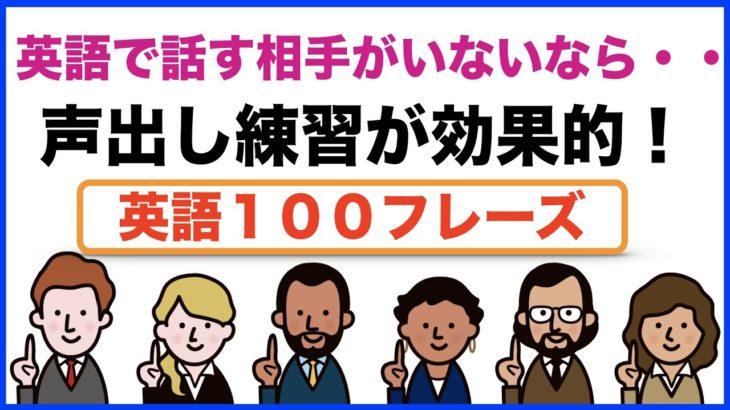 英語で話す相手がいないなら・・声出し練習が効果的!!(日常ですぐ使える英語100フレーズ)