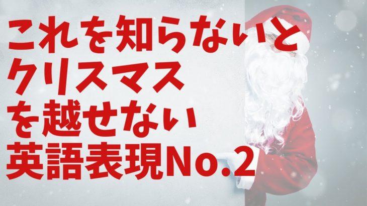 クリスマスに絶対使う英語表現-第2位-Top 2-Christmas English Phrases
