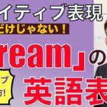 「Dream」は夢だけじゃない!便利なネイティブ表現 PNE51