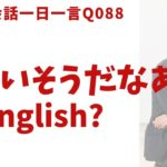 「かわいそう…」は英語でなんて言うでしょう?ネイティブ発音と英語表現が身につく英語英会話一日一言-Q088