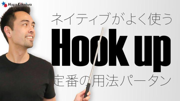 覚えておきたい定番フレーズ「Hook up」【#329】
