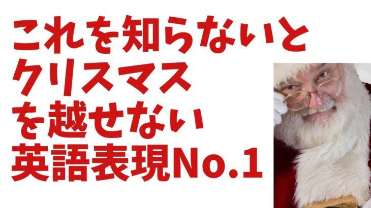 クリスマスに絶対使う英語表現-第1位-Top 1-Christmas English Phrases