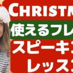 マネるだけで英語のスピーキング力アップ!クリスマスで使える便利なフレーズ集!