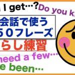 日常会話で使う英語50フレーズの口慣らし(002)