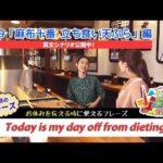 ECCが提供するBSフジ番組「勝手に!JAPANガイド」  #59 麻布十番 立ち食い天ぷら編