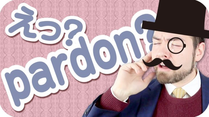 まだ「pardon」と言っていますか?【日本人が間違えやすい英語】|IU-Connect英会話#218