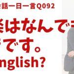 「音楽はなんでも好きです」は英語でなんて言うでしょう?ネイティブ発音と英語表現が身につく英語英会話一日一言-Q092