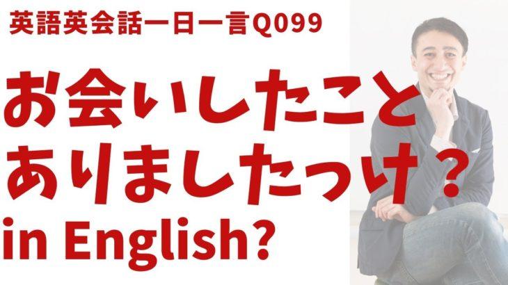 「以前お会いしましたっけ?」って英語でなんて言う?リアル発音で英語表現を覚えよう!英語英会話一日一言-Q099